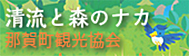 清流と森のナカ (制作:那賀町観光協会)